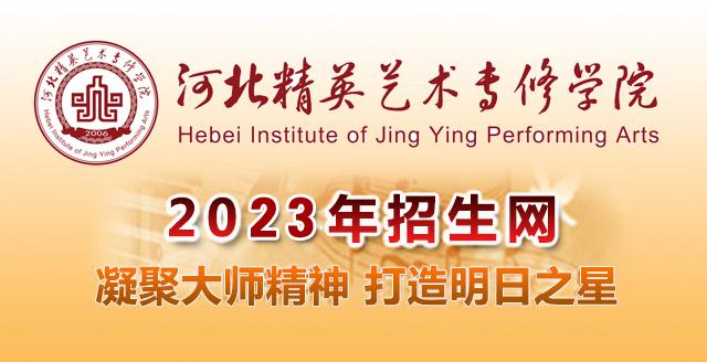 北京演艺学院广告