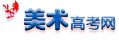中国艺考网-美术高考网