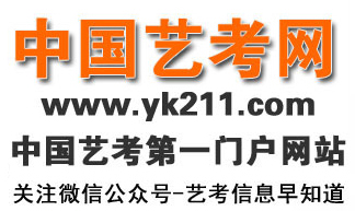 全国艺考微信公众号 中国艺考网官方微信公众平台