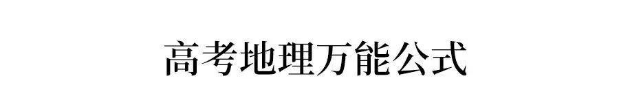 【政/史/地】三科答题万能公式 | 期末应考必备!