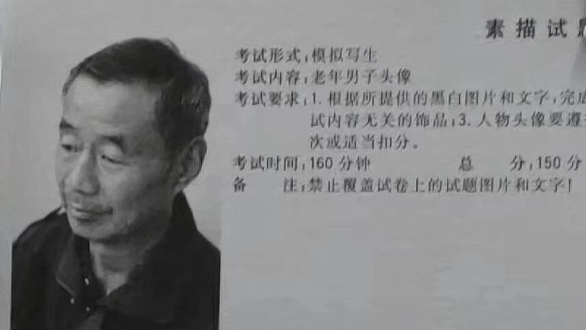 2019年江西美术联考素描考题