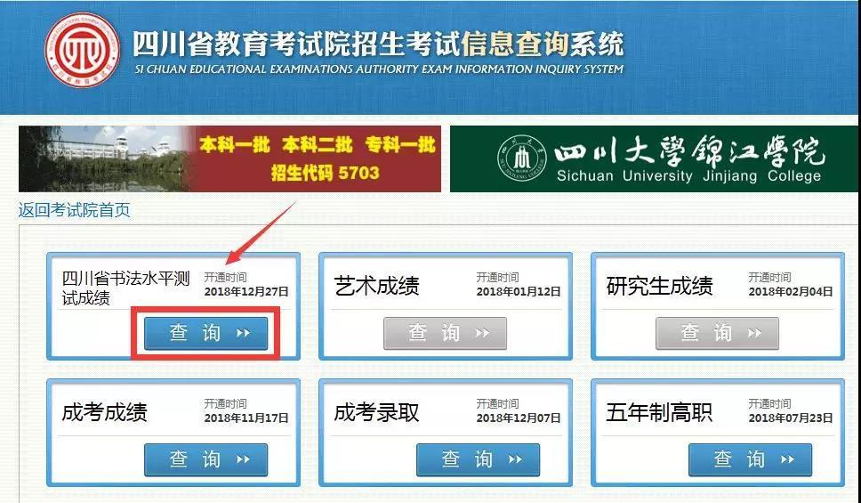 通知丨2018年四川省书法水平测试成绩可以查询啦!