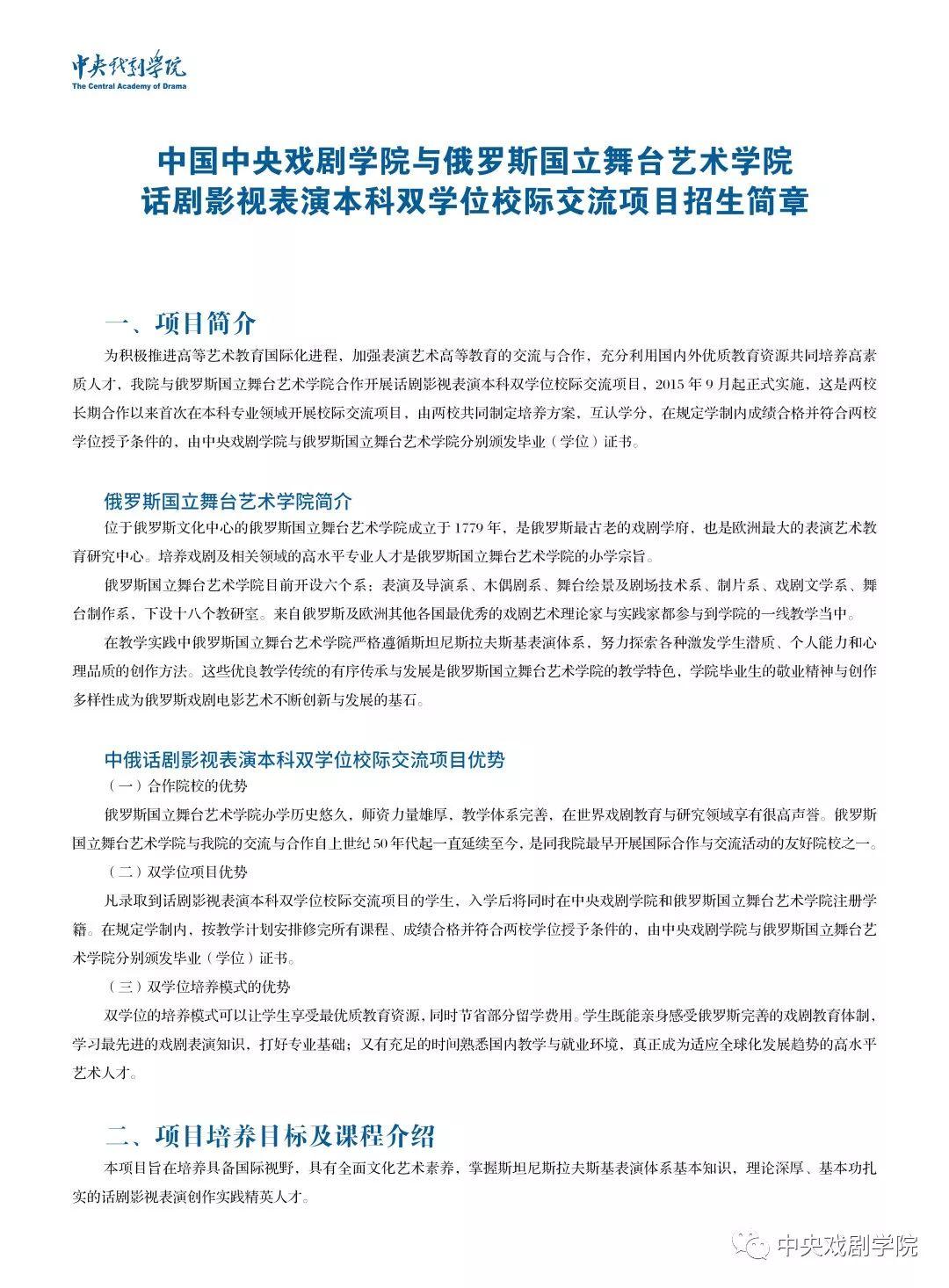中央戏剧学院2019年话剧影视表演双学位班招生简章