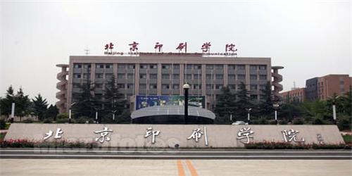 2019年北京印刷学院美术校考时间安排