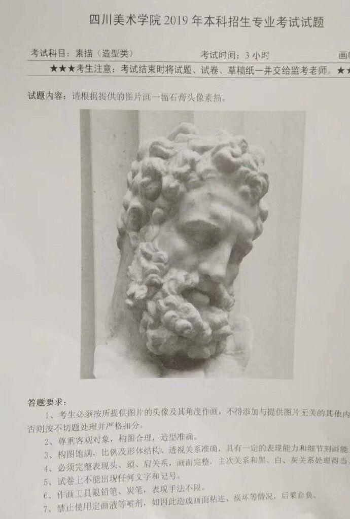 四川美术学院2019年造型类校考考题(重庆考生)