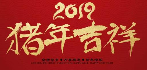 中国艺考网春节放假通知