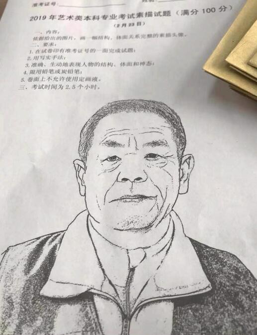 北京服装学院2019年美术类校考考题