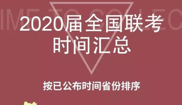 2020年艺考改革信息汇总