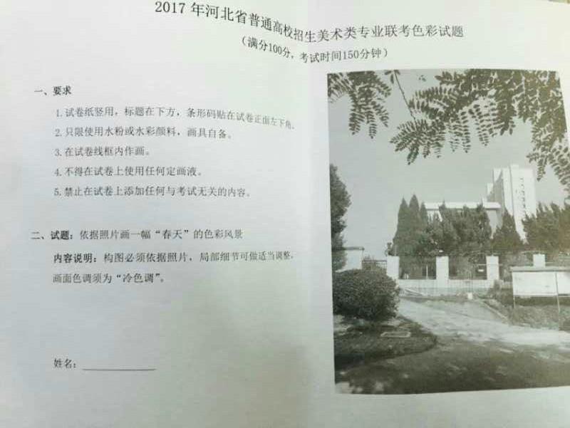 河北色彩考题 (1).jpg