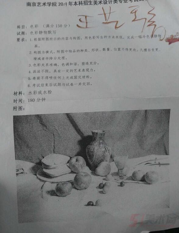 南京艺术学院2019年美术校考考题(南京考点)