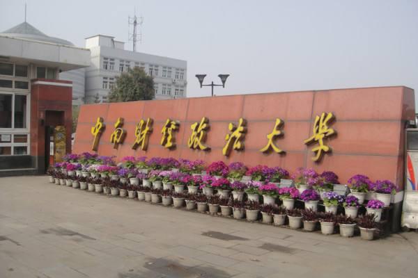 2018中国金融学专业大学排名十大最牛金融大学