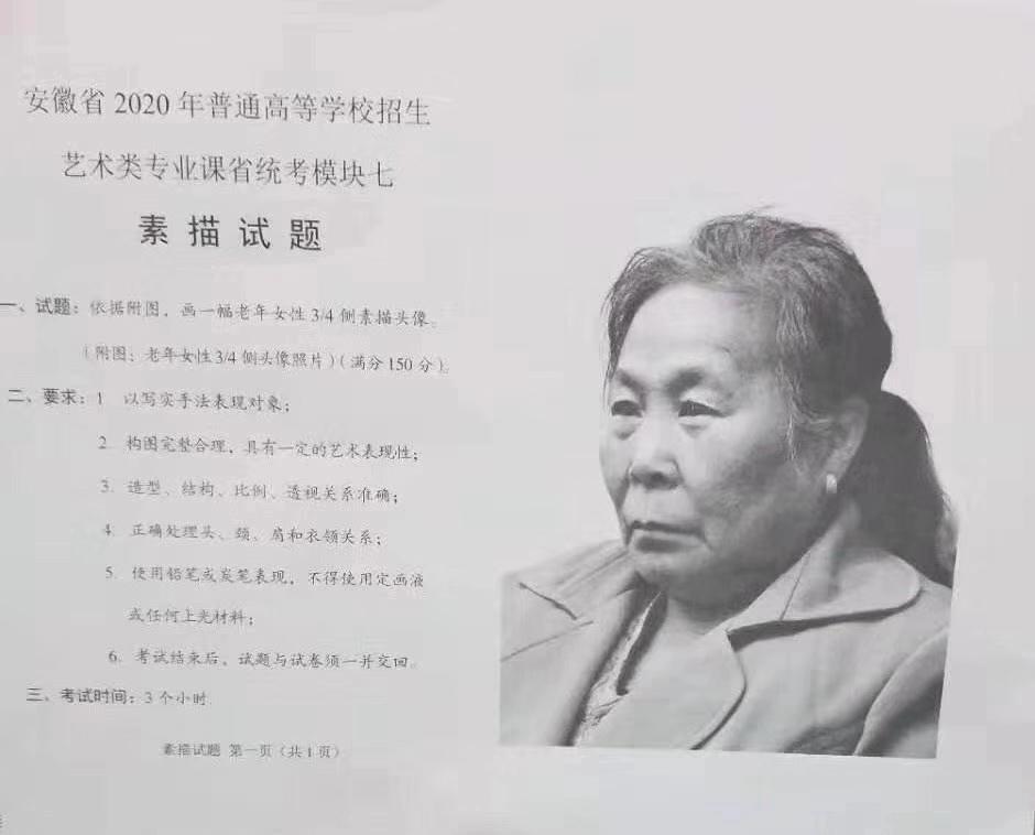 安徽2020年美术联考素描考题