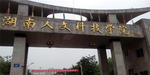2020年湖南人文科技学院艺术类专业招生简章