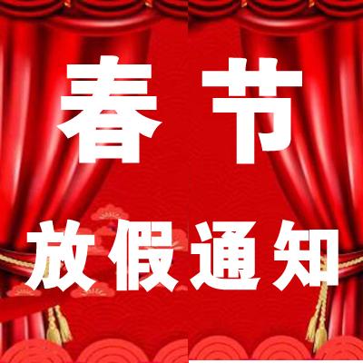 中国艺考网官方书店 春节快递停运时间一览表