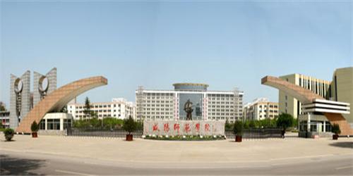 2020年咸阳师范学院在山东书法学专业校际联考实施方案