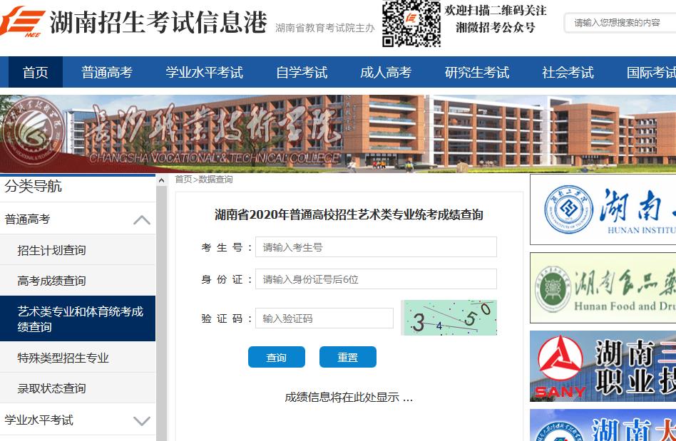 2020年湖南艺术类统考成绩查询开通