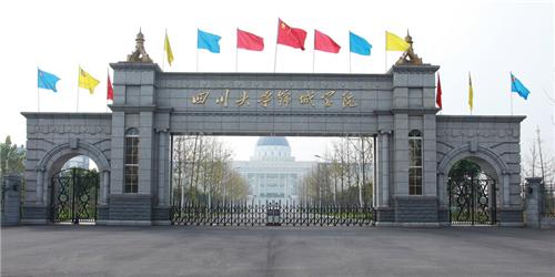 2020年四川大学锦城学院艺术类校内考点安排
