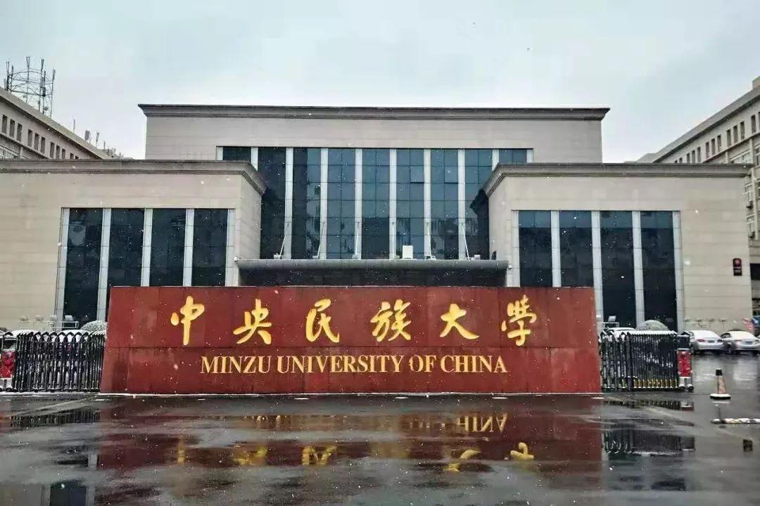 2020承认美术统考成绩的211工程大学名单(已公布33所)