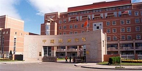 2020年中国戏曲学院本科录取规则