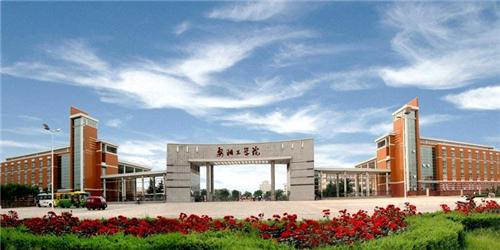 2019年安阳工学院招生章程(含艺术类)