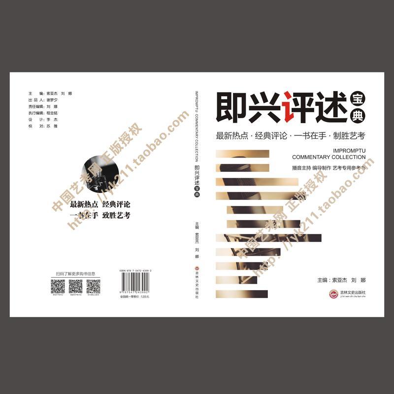2021版 即兴评述宝典 23号出版发行 播音主持编导制作艺考专用中影指定用书