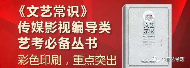 《文艺常识》第五版 2022年传媒广播影视编导类 艺考生必备丛书 主编位彦鲁
