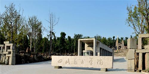 2021年四川美术学院书法类专业考试内容