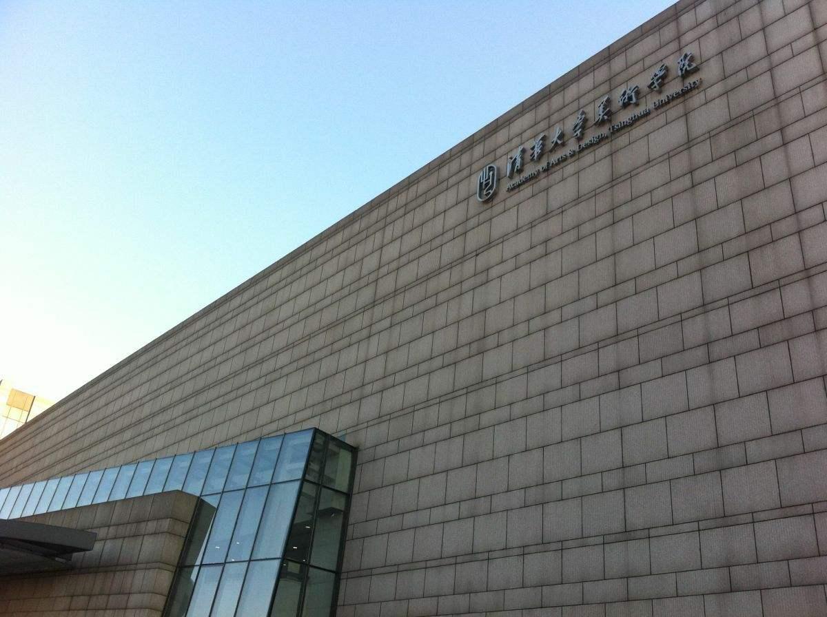 清华大学美术学院2021年艺术类志愿填报要求