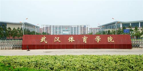 2021年武汉体育学院舞蹈类、表演类招生简章