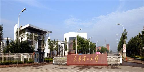 2021年天津理工大学艺术类专业招生简章