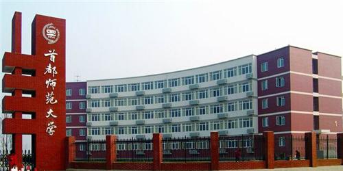 2021年首都师范大学科德学院河北省艺术类专业校考公告