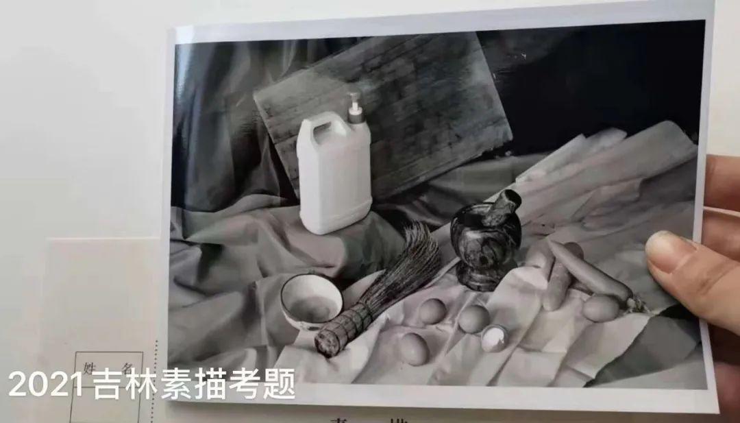 2021年吉林美术统考考题及示范画(素描)【美术类】