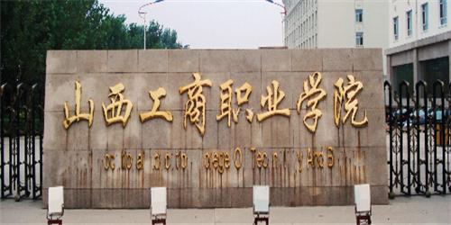 2021年山西工商学院山西省艺术类录取原则