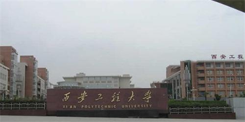 2021年西安工程大学艺术类专业招生计划