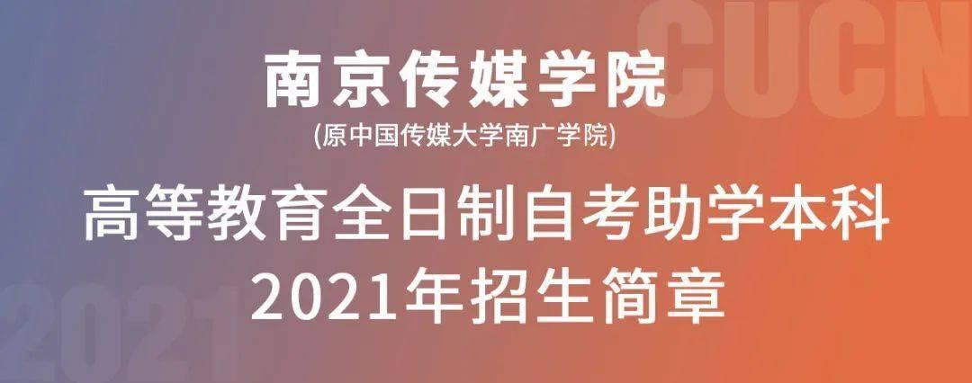 2021年南京传媒学院高等教育全日制自考助学本科招生简章