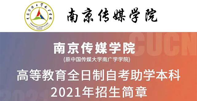 南京传媒学院